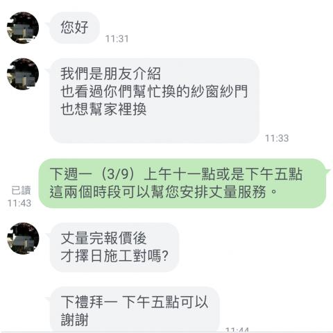 台北士林區 李先生