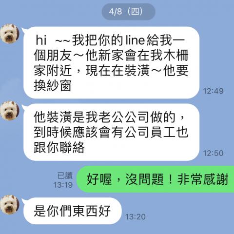 台北文山區 孫小姐