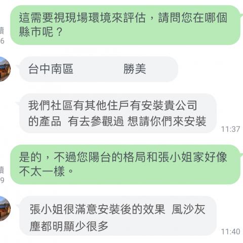 台中南區 陳先生